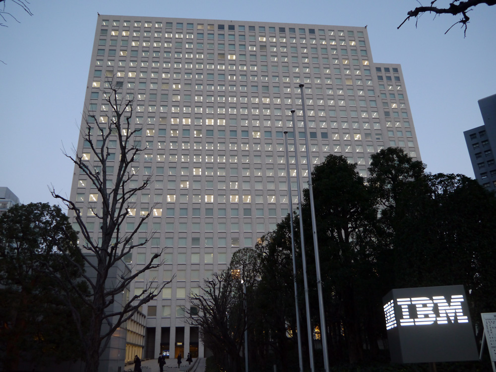 東京・箱崎の日本IBM箱崎本社ビル
