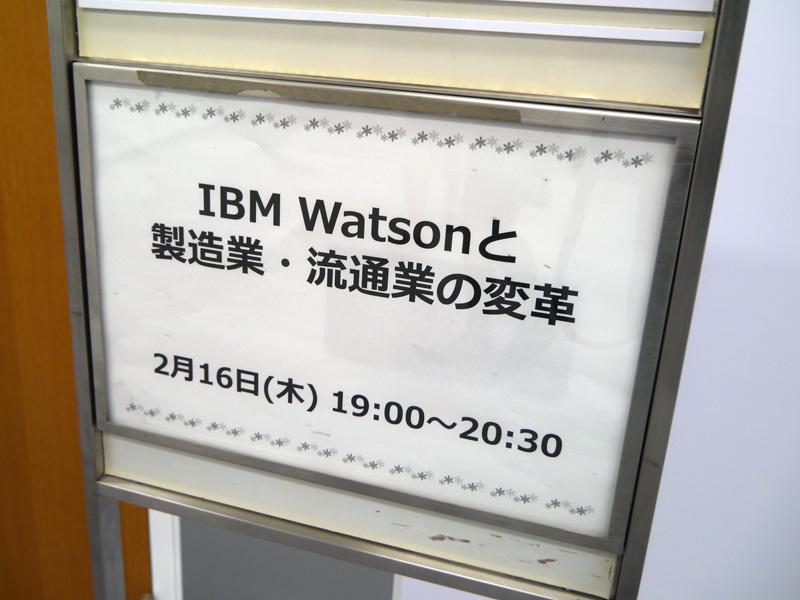 日本IBMで開催された「IBM Watsonの製造業・流通業の変革」