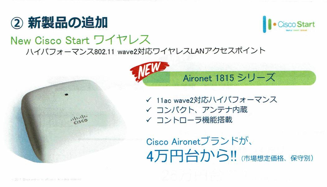 Aironet 1815シリーズは4つのモデルを展開する