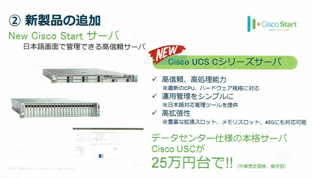 Cisco Startシリーズでは初となる、データセンター仕様のラックサーバー「Cisco UCS Cシリーズ」
