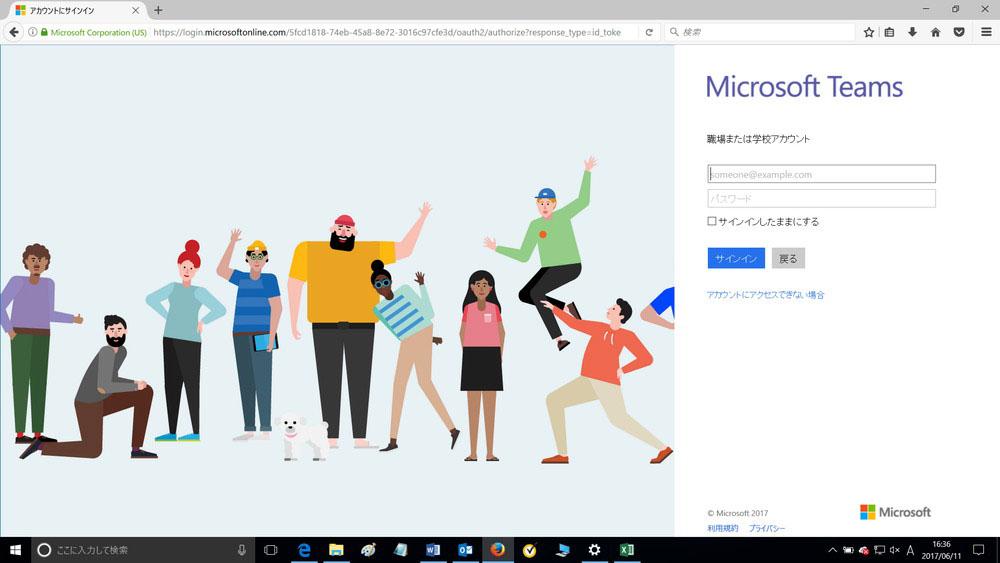 Microsoft Teamsのトップ画面