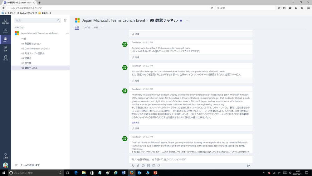 Microsoft Translatorによる自動通訳サービスを提供した