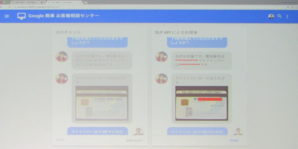 不要な機密情報を自動的に隠す「Data Loss Prevention(DLP)」
