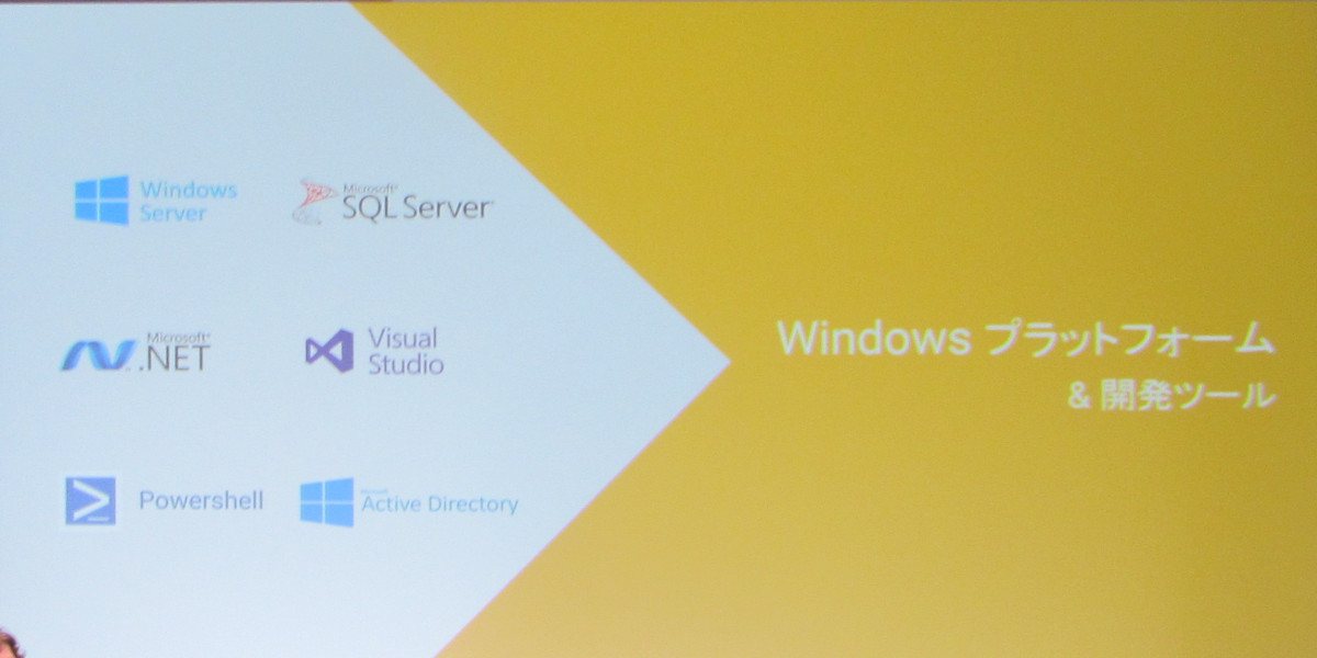Windowsプラットフォームおよび開発ツールを積極的にサポートするという