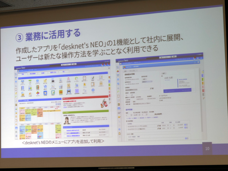 作成したアプリケーションはdesknet'sの1機能として社内へ展開
