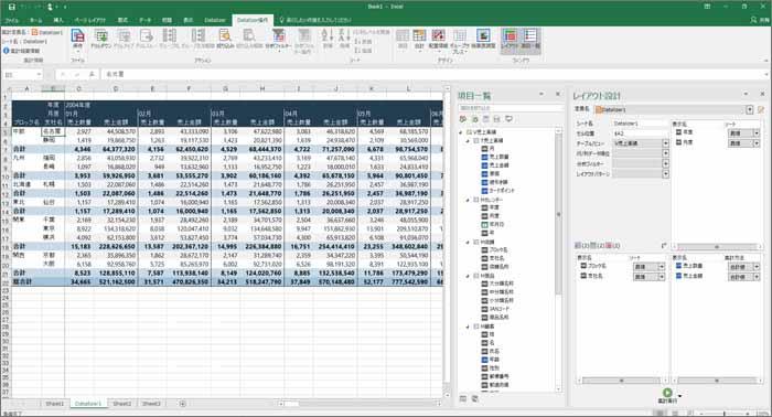 Dr.Sum Datalizer for Excel