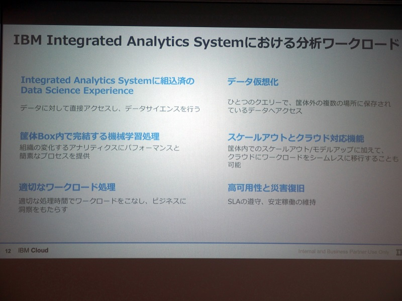 Integrated Analytics Systemにおける分析ワークロード