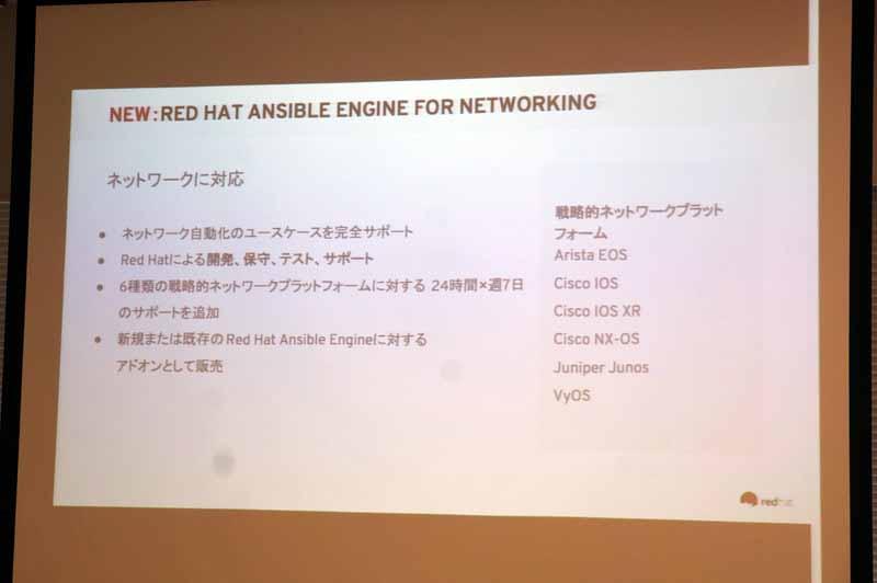 Ansible Engineのネットワーク機器管理アドオン