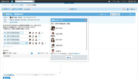 「サイボウズ Office 10.8」がリリース、アンケート機能や全画面表示などを追加 アンケート機能