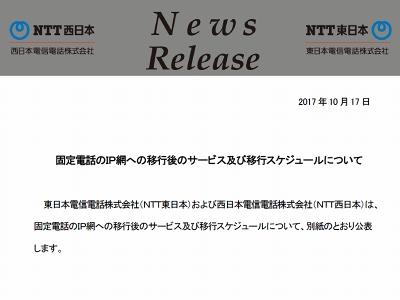 「INSネット ディジタル通信モード」2024年1月に提供終了、NTT東西の固定電話がIP網へ移行