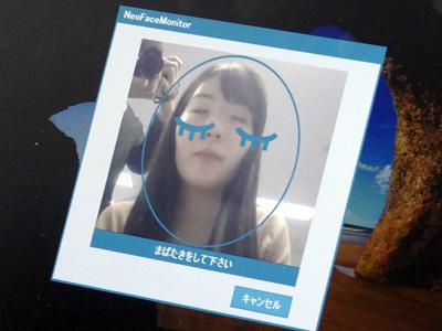 認証を試みるユーザーにまばたきなどを指示し、写真や動画によるログオンを防止