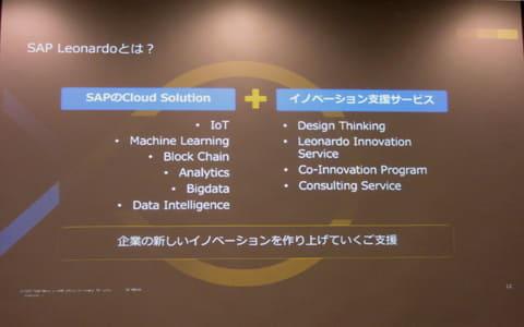 SAPジャパン、デジタルイノベーションを推進する「SAP Leonardo」の国内本格展開を開始 Leonardoは、クラウドソリューションとイノベーション支援サービスで構成される