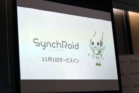 ソフトバンク、RPAを利用した業務改革ソリューション「SyncRoid」 RPAソリューション「SyncRoid」