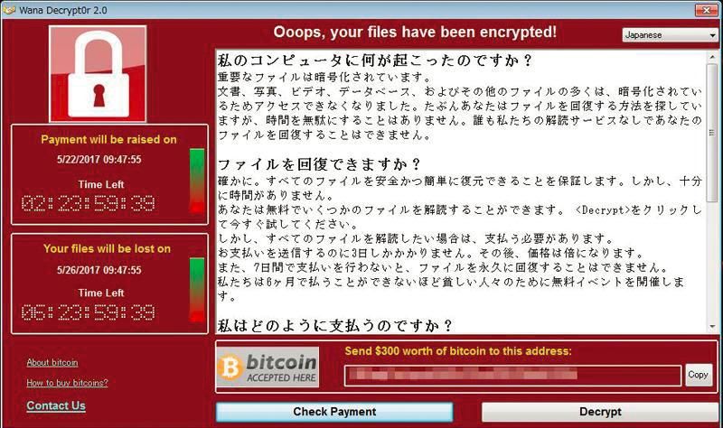 画面1:WannaCryランサムウェア感染時に表示される画面(出典:ラック)