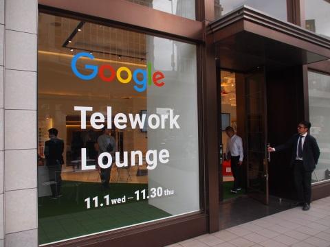 Google、テレワークを誰でも無料体験できる「Googleテレワークラウンジ」を六本木に開設 「Googleテレワークラウンジ」を六本木に期間限定で開設
