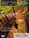 暗号化された攻撃も捕捉するUTMアプライアンス「Firebox Mシリーズ」 https://book.impress.co.jp/books/1117102046