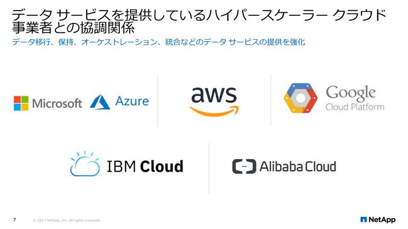 複数のクラウドベンダーとデータサービス分野で積極的に協業