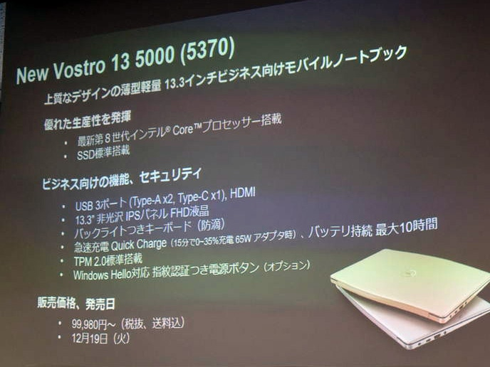 「New Vostro 13 5000(5370)」の特徴