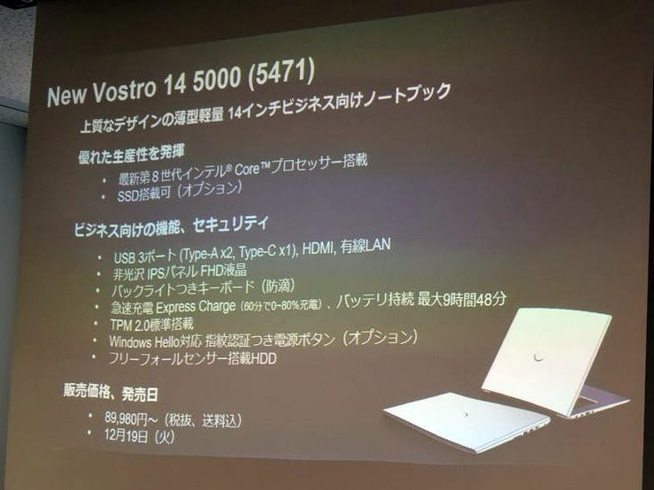 「New Vostro 14 5000(5471)」