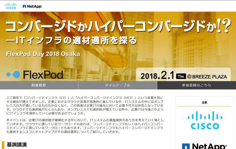 """<a href=""""http://www.seminar-reg.jp/fpd2018osaka/index.html"""">FlexPod Day 2018 Osaka</a>"""