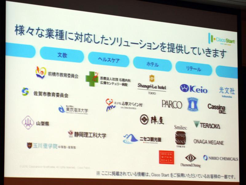 Cisco Start導入企業の一部。文教やリテール、ホテルなどの導入が目立つ。陣屋、スープストックトーキョーなどはCisco Merakiのユーザーでもある