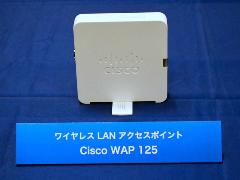 新製品のワイヤレスLANアクセスポイント「Cisco WAP 125」