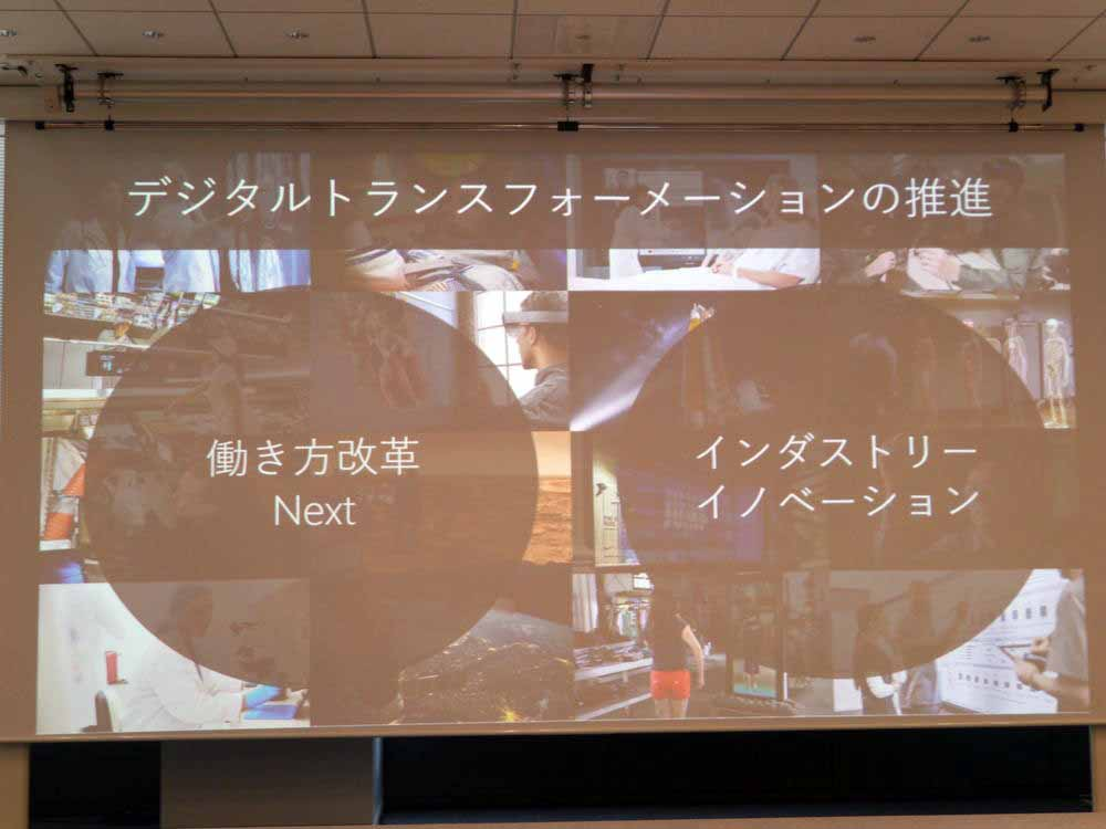 「働き方改革NEXT」と「インダストリーイノベーション」の観点からデジタルトランスフォーメーションを推進