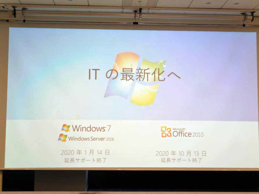 2020年1月14日にWindows 7の延長サポートが、2020年10月13日にOffice 2010の延長サポートがそれぞれ終了する