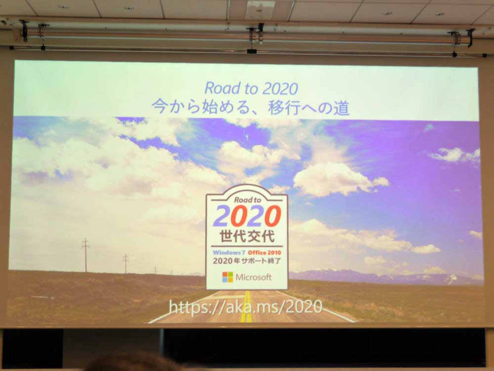 Road to 2020 今から始める、移行への道