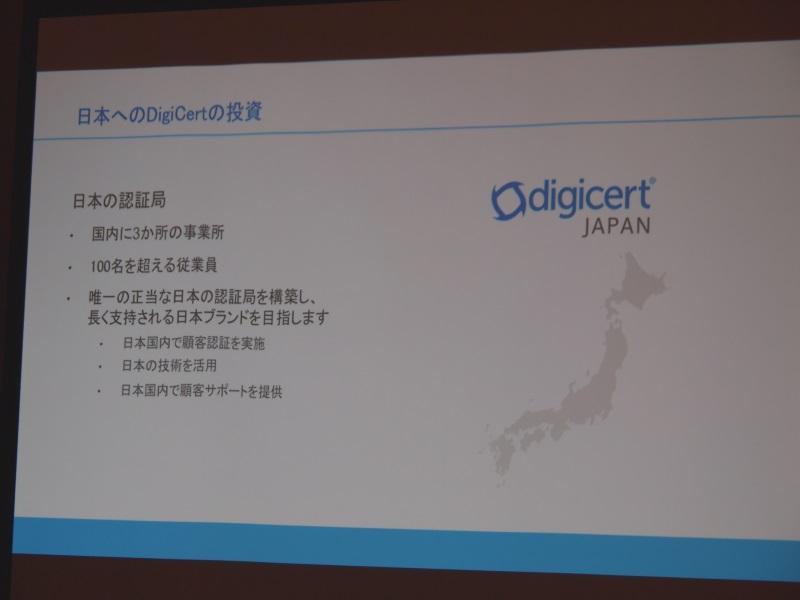 2018年中に日本に認証局を構築する計画を公表