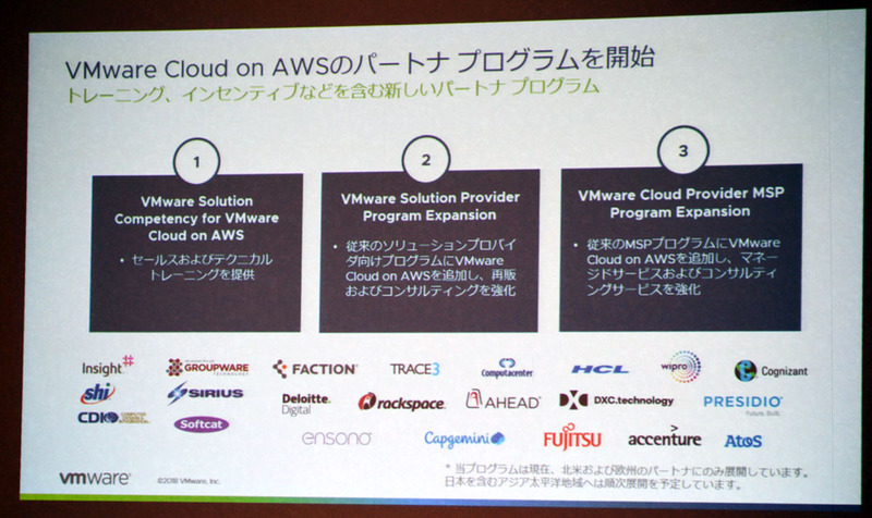 VMware Cloud on AWSに特化したパートナープログラムも開始。現時点では北米および欧州のみで、日本向けのプログラムは未定