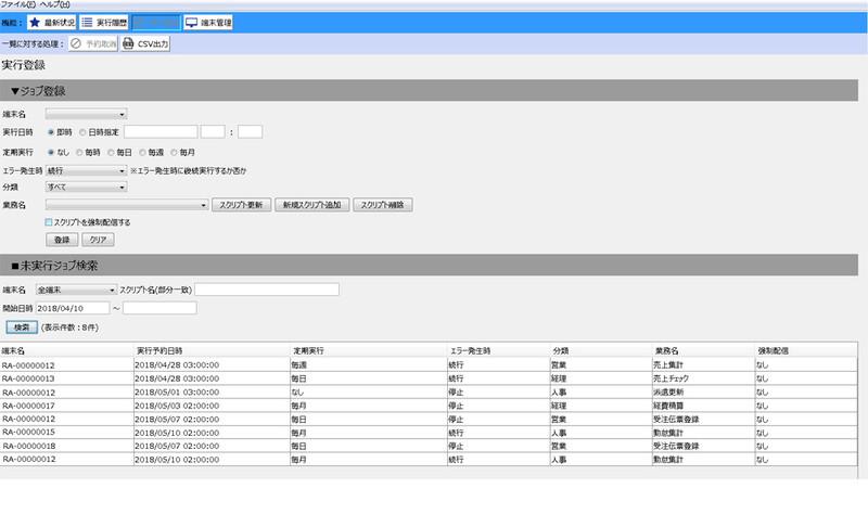 NEC Software Robot Solutionマネージャの画面イメージ