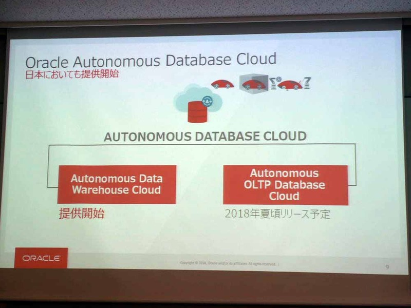 第1弾がOracle Autonomous Data Warehouse Cloud