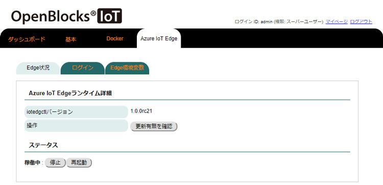 Azure IoT Edge管理画面のイメージ