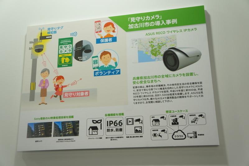 加古川氏の「見守りカメラ」の事例