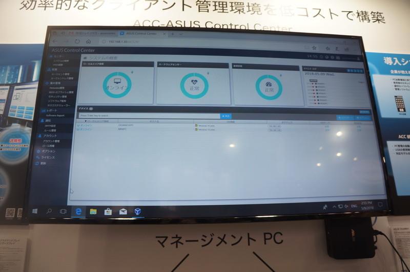 クライアントPCを集中管理するACC(ASUS Control Center)