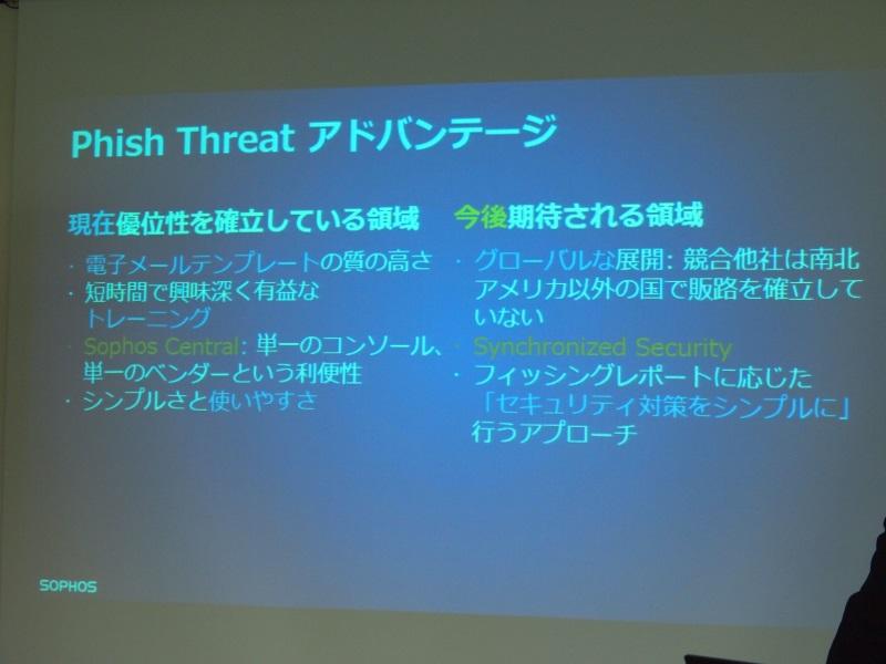 Phish Threatのアドバンテージ