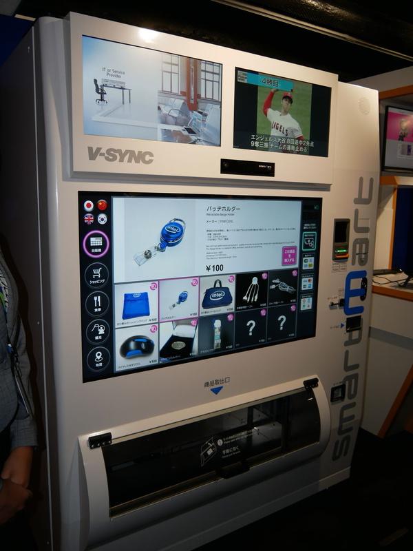 IoT自販機「スマートマート」。さまざまな情報を表示するとともに、インテルvProテクノロジーによるリモート制御を実現
