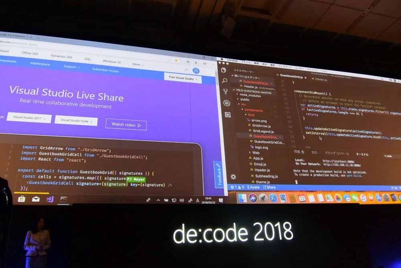 Visual Studio Live Shareのデモの様子