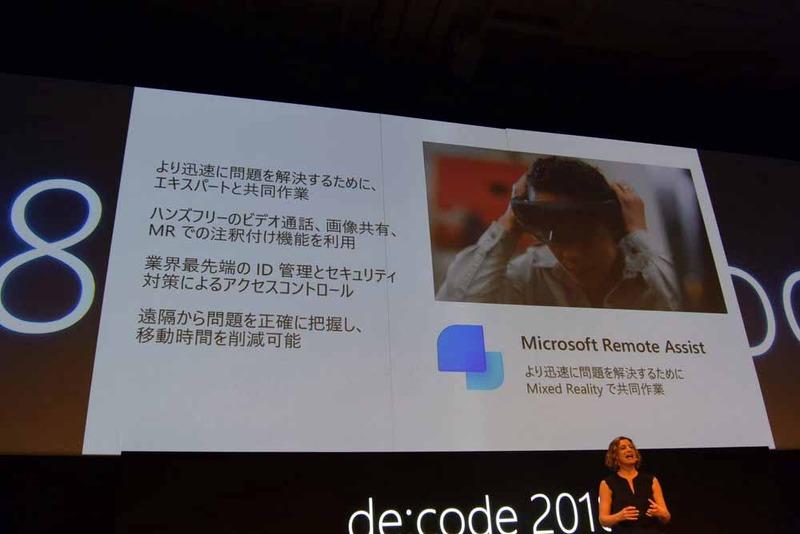 Microsoft Remote Assist