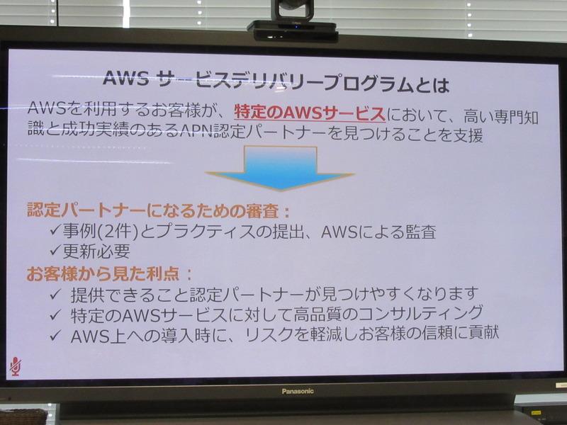 AWSサービスデリバリープログラム