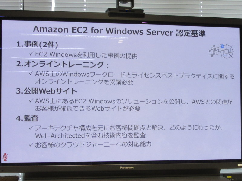 Amazon EC2 for Windows Serverの認定基準