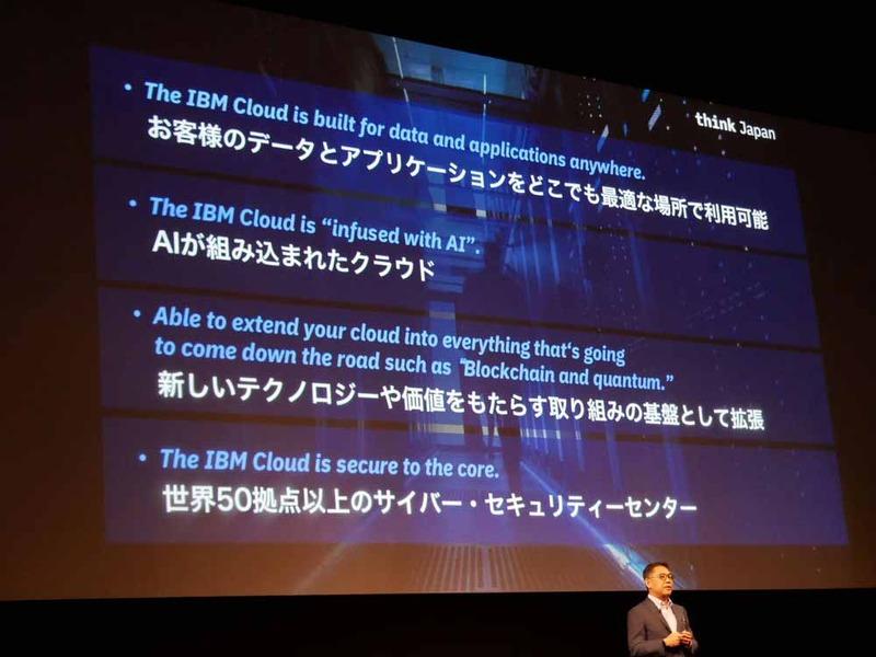 IBMクラウドの特徴