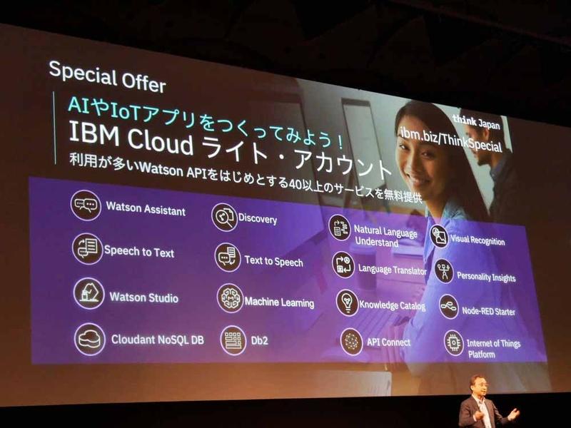 IBM Cloudライト・アカウントでの提供内容