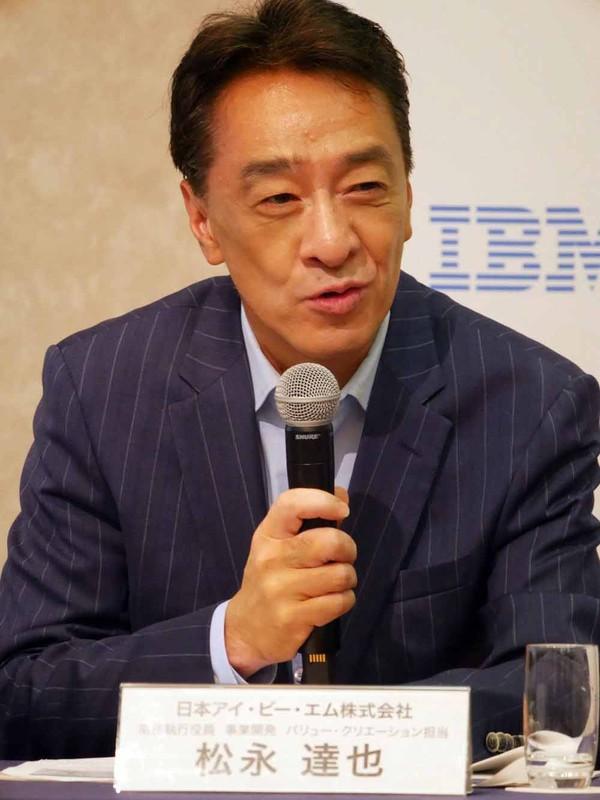 日本IBM 事業開発担当の松永達也取締役常務執行役員