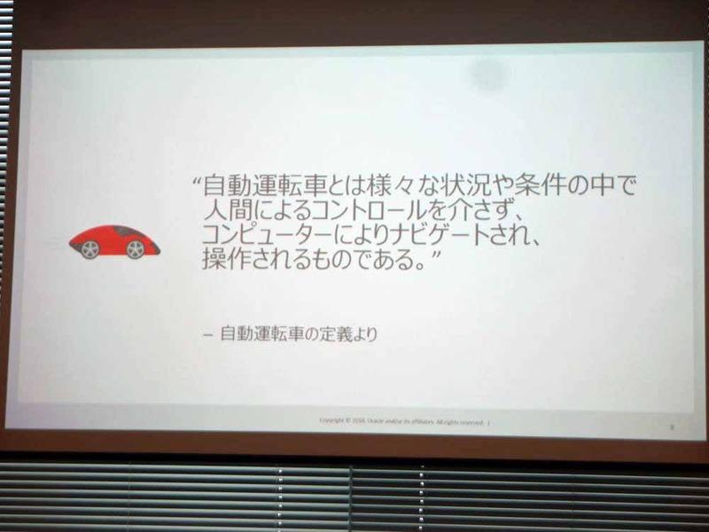 自動運転車の定義