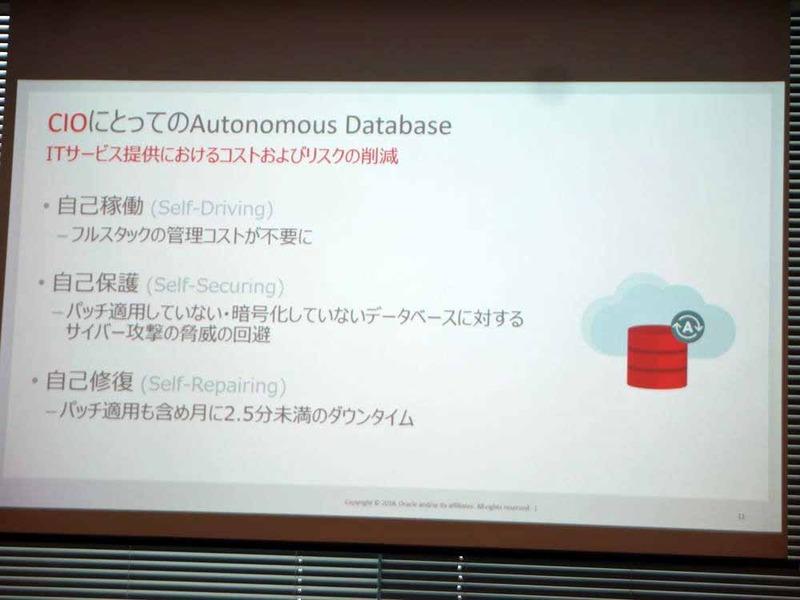 CIOにとってのOracle Autonomous Database