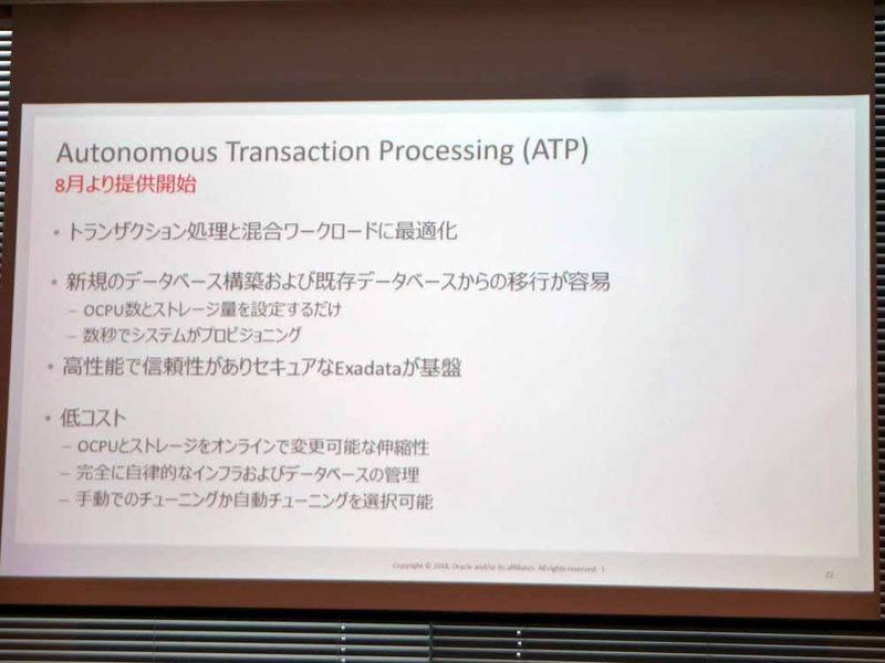 Oracle Autonomous Transaction Processing