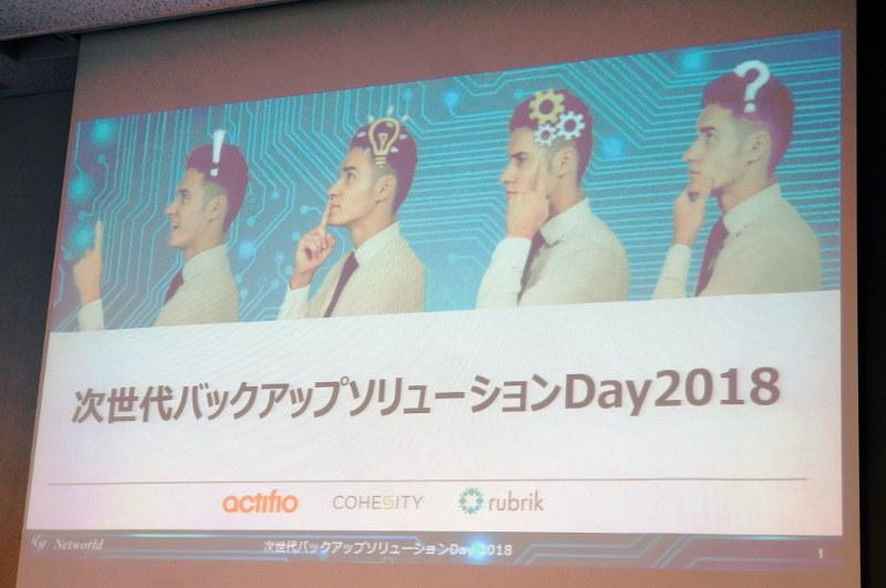「次世代バックアップソリューション Day 2018 ~ガチンコ対決~」