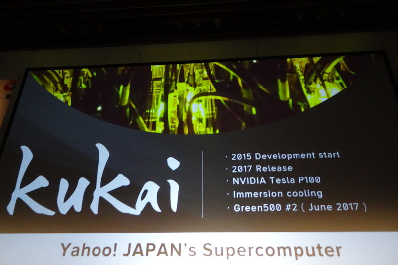 AI特化のスーパーコンピュータ「kukai」
